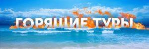 Турскидки.ру - более низкие цены нагорящие туры