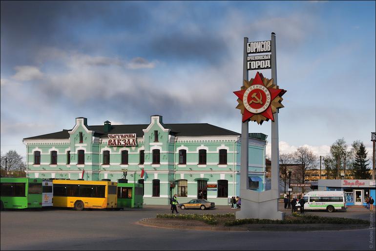 История, достопримечательности города Борисов