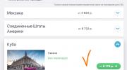 Как самостоятельно купить билеты на чартерные рейсы
